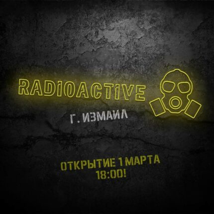 кальянная Radioactive Bar в Измаиле